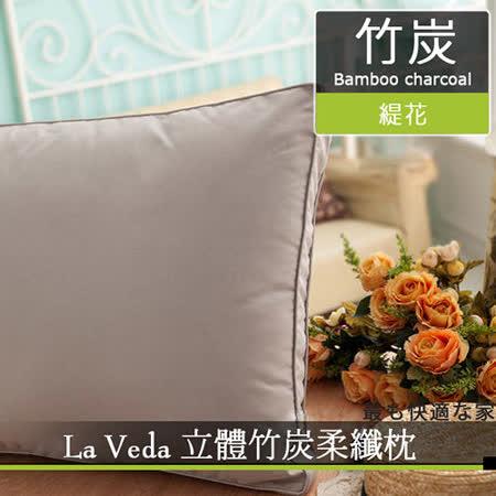 La Veda 立體竹炭柔纖枕