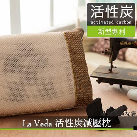 La Veda 活性炭減壓枕
