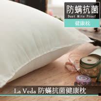 La Veda 防蟎抗菌健康枕-2入