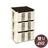 WallyFun 第三代 雙U摺疊防水收納箱-48L -米白色 (超值3入組) ~超強荷重200KG