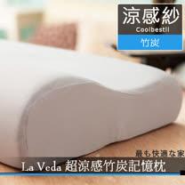 La Veda 超涼感竹炭記憶枕