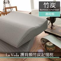 La Veda 護肩頸功學竹炭記憶枕-2入