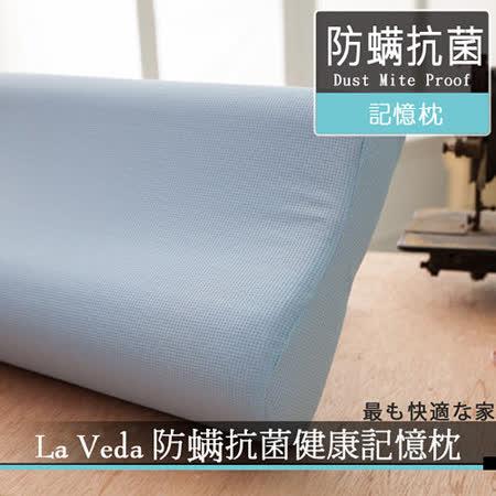 La Veda 防螨抗菌健康記憶枕