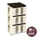 WallyFun 第三代 雙U摺疊防水收納箱-66L -米白色 (超值3入組) ~超強荷重200KG