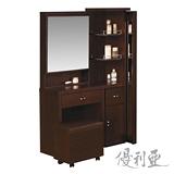 【優利亞-亞當胡桃】多功能3尺化妝台+椅