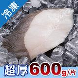 霸王級格陵蘭厚切鱈魚中段1片(600g±5%/片)