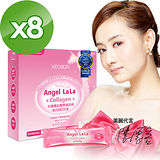 【Angel LaLa】陳德容代言天使膠原隨手包8盒團購組