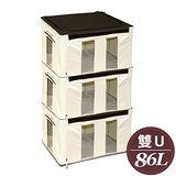 WallyFun 第三代 雙U摺疊防水收納箱-86L -米白色 (超值3入組) ~超強荷重200KG