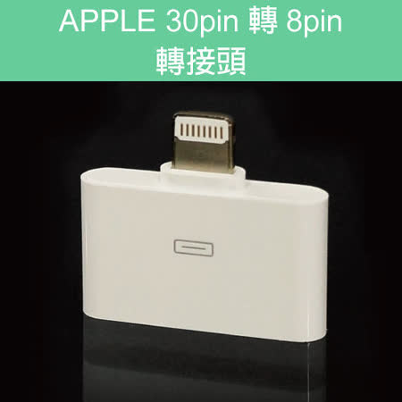 Apple iPhone 4 轉 iPhone 5 轉接頭 (30pin轉8pin)