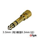 鍍銅音源轉接頭 - 6.3mm(公) to 3.5mm(母)