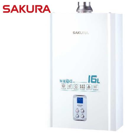 SAKURA櫻花 16L強制排氣數位恆溫熱水器 SH-1635/H-1635(天然瓦斯NG1)