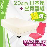 易眠床 20cm 日本系列 記憶床墊 雙人+全能減壓坐背墊組(粉紅/藍/黑 3選1)