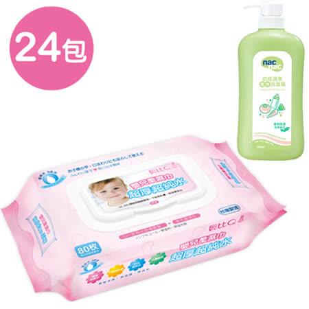 【貝比Q】EDI超厚超純水柔濕巾80抽x24包/箱(無香料)+Nac Nac奶瓶清潔劑