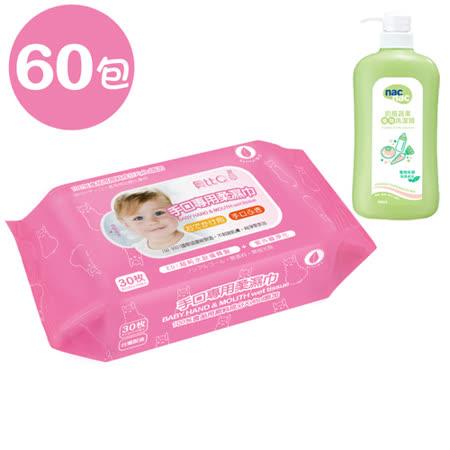 【貝比Q】手口專用柔濕巾/30抽x60包/箱(無香料)+Nac Nac奶瓶清潔劑