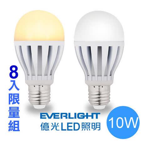 億光LED 10W高亮度燈泡(黃光/白光) ~超值8入限量組~ 吳念真環保真心推薦