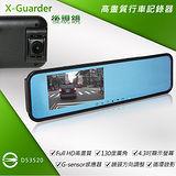 X戰警 XR3L HD1080P 後視鏡行車記錄器