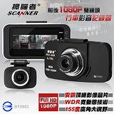 掃瞄者A701 Full HD 1080P前後雙鏡頭高畫質行車記錄器