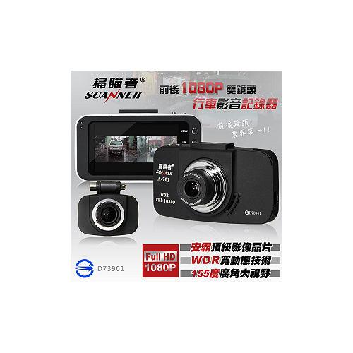 掃瞄者A701 Full 燦坤 行車記錄器HD 1080P前後雙鏡頭高畫質行車記錄器