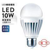 P-1 燈泡商品 旭光 LED 10W綠能燈泡-白光(6入裝)-5557
