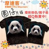 『摩達客』美國進口【The Mountain】熊貓頭 T恤 2件組 圓仔親子裝 優惠組合