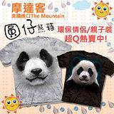 『摩達客』美國進口【The Mountain】熊貓胖達臉+熊貓頭 T恤2件組 圓仔親子裝 優惠組合