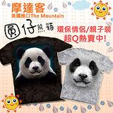 『摩達客』美國進口【The Mountain】 熊貓頭+熊貓胖達臉 T恤2件組 圓仔親子裝 優惠組合