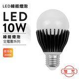 P-1 燈泡商品 旭光LED 10W全周光燈泡-黃光(4入裝)-5687