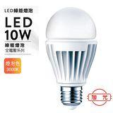P-1 燈泡商品 旭光 LED 10W綠能燈泡-黃光(4入裝)-5564