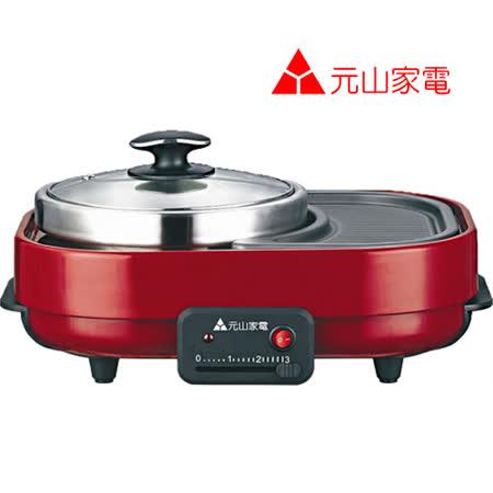 【元山】火烤御廚鍋 豪華美觀分離式煎烤火鍋 YS-526OR