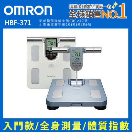 OMRON歐姆龍體重體脂計HBF-371二色可選※瑜珈伸展彈力繩(市價$399)