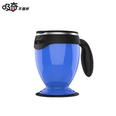 【吸奇不倒杯】桌上型雙層有蓋馬克杯-尊爵版 (藍)
