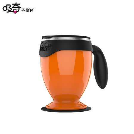【吸奇不倒杯】桌上型雙層有蓋馬克杯-尊爵版 (橘)