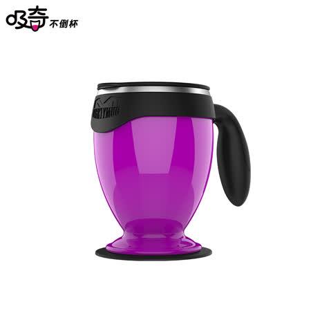 【吸奇不倒杯】桌上型雙層有蓋馬克杯-尊爵版 (紫)