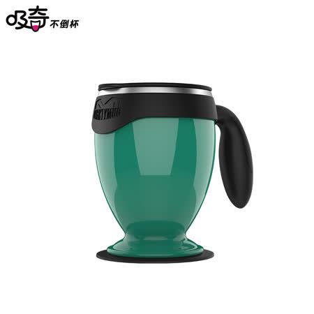 【吸奇不倒杯】桌上型雙層有蓋馬克杯-尊爵版 (綠)