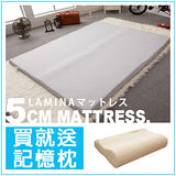 LAMINA 超涼感竹炭記憶床墊5CM(記憶枕X1)-單人3尺
