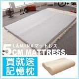 LAMINA 超涼感竹炭記憶床墊5CM(記憶枕X2)-雙人5尺