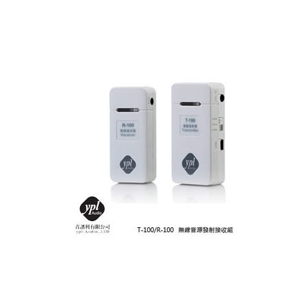 【YPL 音譜利】T100-R100 無線音源傳輸接收組 2.4GHz 耳擴 公司貨