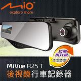 Mio MiVue R25T後照鏡Full HD行車記錄器(加贈8記憶卡)