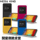 《Mega King》Galaxy Note 3開窗側掀皮套 (真皮)