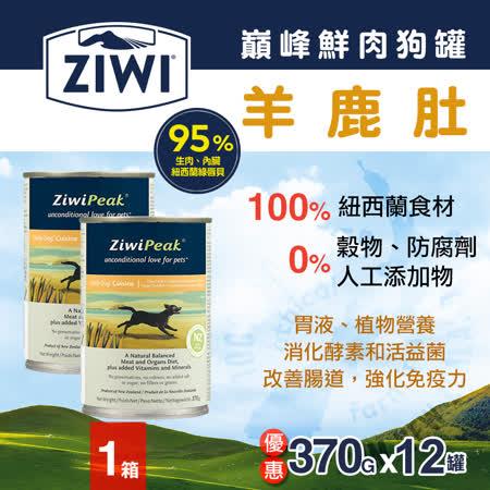 ZiwiPeak巔峰 95%鮮肉狗罐*鮮草羊鹿肚370G*一箱12罐