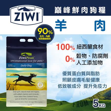 ZiwiPeak巔峰 90%鮮肉狗糧-羊肉 5kg