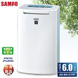 【SAMPO聲寶】PICO PURE空氣清淨除濕機(AD-BK121FP)