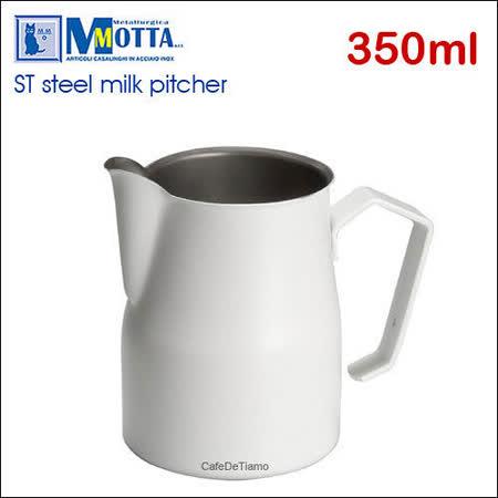 MOTTA 18-10不鏽鋼拉花杯-白色 350ml (HC7077)