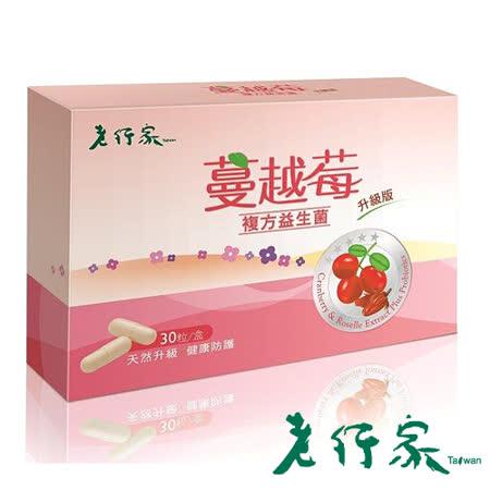 【老行家】蔓越莓益生菌(30粒/盒)