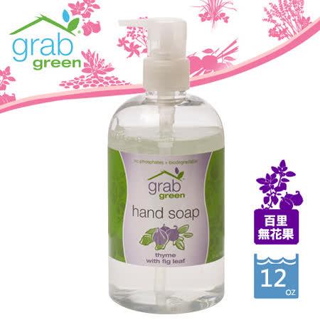 美國天然洗劑GrabGreen-天然香氛洗手乳(百里無花果)