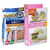 【買就送】日本LEC銀離子衣服防塵套(10枚入)送衣服壓縮袋