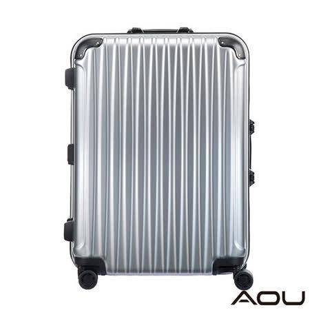 AOU微笑旅行 26吋 TSA鋁框鎖PC鏡面行李箱 專利雙跑車輪(銀灰)99-048B