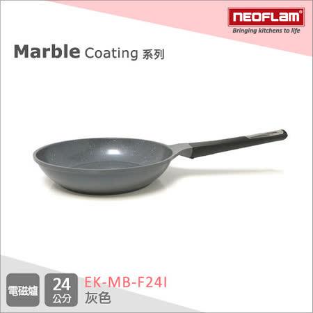 韓國NEOFLAM 大理石系列 24cm陶瓷不沾平底鍋(電磁)(EK-MB-F24I)