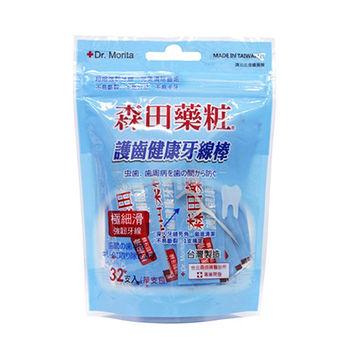 森田藥妝護齒健康牙線棒(單支包32入)
