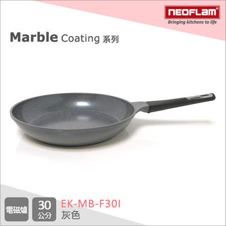 韓國NEOFLAM 大理石系列 30cm陶瓷不沾平底鍋(電磁)(EK-MB-F30I)